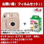 FUJIFILM インスタントカメラ チェキ ミニ 8 プラス ココア mini 8 本体+専用フィルム20枚パック