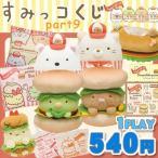 すみっコぐらし すみっコくじ Part9 AY13501 サンエックス(SanX)