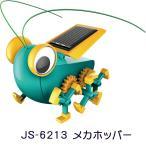 エレキット メカホッパー JS-6213