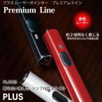 プラス(PLUS) レーザーポインター 赤色光 ブラック PL-R120BK 28-186