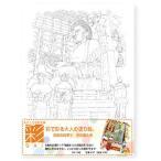 あかしや 彩で彩る大人の塗り絵 奈良 東大寺 AO-16N