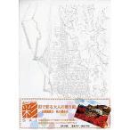 あかしや 彩で彩る大人の塗り絵 京都 秋の清水寺 AO-11N