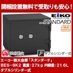 エーコー スタンダード BES-9K2