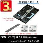 プラス(PLUS)人気アイテムセット スライドカッターハンブンコA4 PK-813+専用替刃2種(折り目・ミシン目)+専用カッターマット付き plusset1711_1