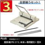 プラス(PLUS)人気アイテムセット 断裁機A3 PK-511L+専用替刃PK-511H+専用受木PK-511U plusset1711_3