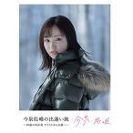 【初回仕様特典あり】今泉佑唯の出逢い旅 ~20歳の再出発 アイドルから女優へ~(Blu-ray Disc)(スリーブ仕様・・・