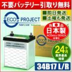34B17L/34B17R エコプロジェクト再生バッテリー(2年補償) 原材:パナソニック/GS ユアサ/古河電池/AC デルコ/新神戸電機(日立化成)