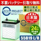 ショッピングバッテリー B19L/B19R(55B19相当) エコプロジェクト再生バッテリー(2年補償) 原材:新神戸電機(日立化成)/パナソニック