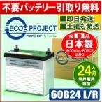60B24L/60B24R エコプロジェクトバッテリー(2年補償) 原材:パナソニック/GS ユアサ/古河電池/AC デルコ/新神戸電機(日立化成)