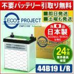 ショッピングバッテリー 44B19L/44B19R エコプロジェクト再生バッテリー(2年補償) 原材:パナソニック/GS ユアサ/古河電池/AC デルコ/新神戸電機(日立化成)