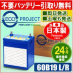 60B19L/60B19R エコプロジェクト再生バッテリー(2年補償) 原材:パナソニック カオス(Panasonic caos)