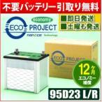 ショッピングバッテリー D23L/D23R(95D23相当) エコプロジェクトバッテリー エコノミー(1年補償) 原材:新神戸電機(日立化成)/パナソニック