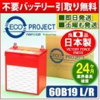 60B19L/60B19R エコプロジェクト再生バッテリー(2年補償) 原材:エネオス ビクトリーフォース(ENEOS VICTORY FORCE)