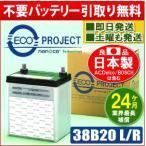 38B20L/38B20R エコプロジェクト再生バッテリー(2年補償) 原材:パナソニック/GS ユアサ/古河電池/AC デルコ/新神戸電機(日立化成)