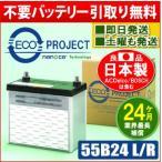 55B24L/55B24R エコプロジェクトバッテリー(2年補償) 原材:パナソニック/GS ユアサ/古河電池/AC デルコ/新神戸電機(日立化成)