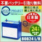 ショッピングバッテリー 80B24L/80B24R エコプロジェクトバッテリー(2年補償) 原材:パナソニック カオス(Panasonic caos)