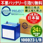 100D23L/100D23R エコプロジェクトバッテリー(2年補償) 原材:パナソニック カオス(Panasonic caos)の画像