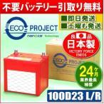 100D23L/100D23R エコプロジェクトバッテリー(2年補償) 原材:エネオス ビクトリーフォース(ENEOS VICTORY FORCE)