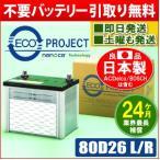 ショッピングバッテリー 80D26L/80D26R エコプロジェクトバッテリー(2年補償) 原材:パナソニック/GS ユアサ/古河電池/AC デルコ/新神戸電機(日立化成)