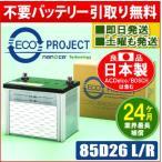 ショッピングバッテリー 85D26L/85D26R エコプロジェクトバッテリー(2年補償) 原材:パナソニック/GS ユアサ/古河電池/AC デルコ/新神戸電機(日立化成)