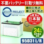 ショッピングバッテリー 95D31L/95D31R エコプロジェクトバッテリー(2年補償) 原材:パナソニック/GS ユアサ/古河電池/AC デルコ/新神戸電機(日立化成)