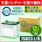 75D23L/75D23R エコプロジェクトバッテリー エコノミー(1年補償) 原材:パナソニック/GS ユアサ/古河電池/AC デルコ/新神戸電機/他