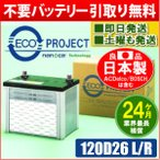 ■特価商品■D26L/D26R(120D26相当) エコプロジェクトバッテリー(2年補償) 原材:新神戸電機(日立化成)/GS ユアサ/パナソニック