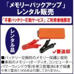[当店バッテリー同時ご購入+不要バッテリー引取サービスご利用者限定]メモリーバックアップ(レンタル販売) バッテリー交換時に使用 送料無料