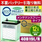 40B19L/40B19R〈メンテナンスフリー〉エコプロジェクトバッテリー(1年補償)原材:ACDelco/日立/BOSCH/VARTA/他 互換:38B19L/38B19R
