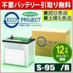 S-95/S-95R エコプロジェクト再生バッテリー エコノミー(1年補償) 原材:パナソニック/GS ユアサ/古河電池/AC デルコ/新神戸電機(日立化成)
