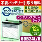 60B24L/60B24R〈メンテナンスフリー〉エコプロジェクトバッテリー(1年補償)原材:ACDelco/日立/BOSCH/他 互換:46B24L/R,55B24L/R