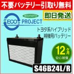 S46B24L/S46B24R エコプロジェクト再生バッテリー (1年補償)トヨタ系ハイブリット車用補機バッテリー 原材:GSユアサ/ACデルコ/VARTA/パナソニック