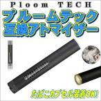 プルームテック アトマイザー タバコ リキッド アクセサリー 便利なメモリ付き たばこカプセルが装着できる Ploom TECH プルームテック 互換 アトマイザー