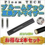 プルームテック アトマイザー タバコ アクセサリー 便利なメモリ付き たばこカプセルが装着できる Ploom TECH プルームテック 互換 アトマイザー 2本セット