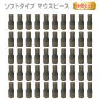 Yahoo!エコアールプルームテック マウスピース タバコ アクセサリー お得な50個セット プルームテックマウスピース 吸い口 キャップ 送料無