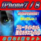 Yahoo!エコアール液晶保護フィルム ガラスフィルム 保護フィルム iPhone フィルム iPhone7 iPhone8 (4.7) ブルーライトカット 強化ガラスフィルム お得な2枚セット