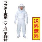 ディックコーポレーション 蜂防護服ラプター III V-1000【保冷ベスト/保冷剤/手袋付】送料無料