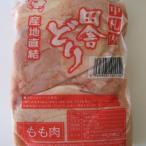 【唐揚げ・焼き鳥・ソテーに最適】北海道中札内村産田舎どりモモ肉1kg×10袋冷凍
