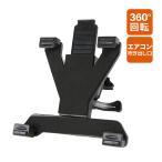 タブレットホルダー 車載ホルダー エアコン エアーベントフィン 取付タイプ タブレット スタンド 固定 ipad mini Nexus7