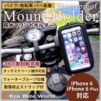 5.2インチ 防水 マウント ホルダー iphone 6 iphone 6 Plus GPS ケース 360度回転可能 脱落防止ストラップ付 送料無料 ( Eco Ride World )