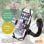 ショッピングホルダー バイク用 ワンタッチ スマホホルダー アーム式 iPhone6 iPhone6s iPhoneSE 安全バンドゴム付 送料無料 ( Eco Ride World )