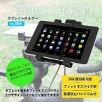 ショッピングホルダー 送料無料 タブレット ホルダー バイク オートバイ 自転車 マウント ナビ iPhone 6 Plus GPS 安全バンドゴム付き Eco Ride World