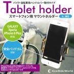 スマホホルダー タブレットホルダー 自転車 バイク オートバイ マウント ハンドル スマートフォン ナビ iphone GALAXY Xperia