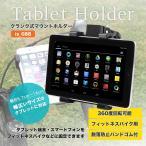 ショッピングホルダー 送料無料 タブレット ホルダー バイク オートバイ 自転車 マウント クランク式 ナビ iPhone 6 Plus GPS 安全バンドゴム付き Eco Ride World