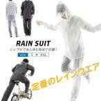 レインコート 自転車 レディース メンズ レインウェア 男女兼用 上下セット フード 薄手 防水 コンパクト 袖付き 収納簡単