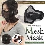 送料無料 サバゲー フェイスマスク ハーフメッシュマスク タクティカル フェイスガード マスク TAN迷彩 Eco Ride World