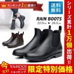 レインブーツ レディース サイドゴアブーツ おしゃれ レインシューズ メンズ サイドゴア 雨靴 ショート 防水 歩きやすい 大きいサイズ 長靴