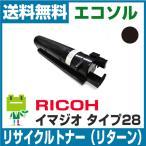 RICOH イマジオ トナーキット タイプ28 リサイクル トナーカートリッジ imagio NEO135 NEO165 MP1600 MP1300 MP1300F MP1300SPF MP1600F MP1600SPF 対応