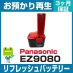 パナソニック Panasonic EZ9080 リフレッシュバッテリー