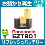 パナソニック Panasonic EZT901 リフレッシュバッテリー